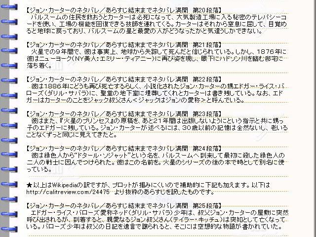 映画『ジョン・カーター』ネタバレ・あらすじ・ストーリー04@映画の森てんこ森