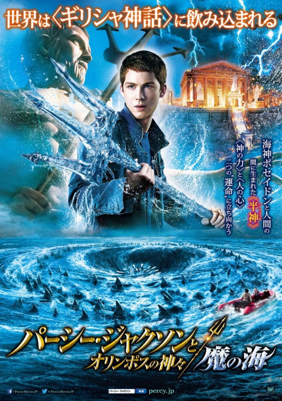 映画『パーシー・ジャクソンとオリンポスの神々:魔の海 (2013) PERCY JACKSON: SEA OF MONSTERS』ポスター(6) ▼ポスター画像クリックで拡大します。