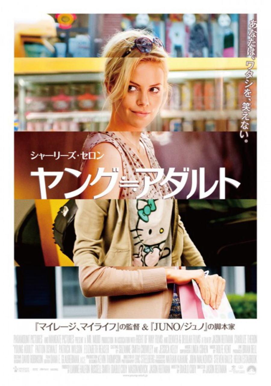 映画『ヤング≒アダルト YOUNG ADULT』ポスター(3)