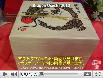 ※クリックでYouTube動画『おせち龍2012』へ