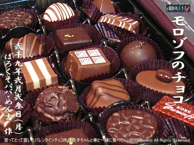2/23(月)貰ってとって置いたバレンタインチョコ昨日恭子ちゃんと幸と一緒に食べた!@キャツピ&めん吉の【ぼろくそパパの独り言】      ▼クリックで元の画像が拡大します。