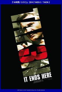 映画『 96時間/レクイエム (2014) TAKEN 3 』ポスター