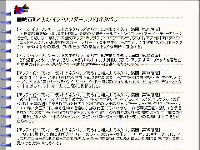 映画『アリス・イン・ワンダーランド』ネタバレ・あらすじ・ストーリー01@映画の森てんこ森