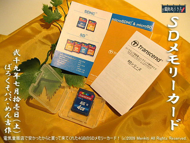 7/11(土)【SDメモリーカード】電気量販店で安かったからと買って来てくれた4GBのSDメモリーカード! @キャツピ&めん吉の【ぼろくそパパの独り言】     ▼クリックで元の画像が拡大します。