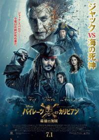 パイレーツ・オブ・カリビアン/最後の海賊日本版ポスター09画像 ▼画像クリックで拡大します@映画の森てんこ森
