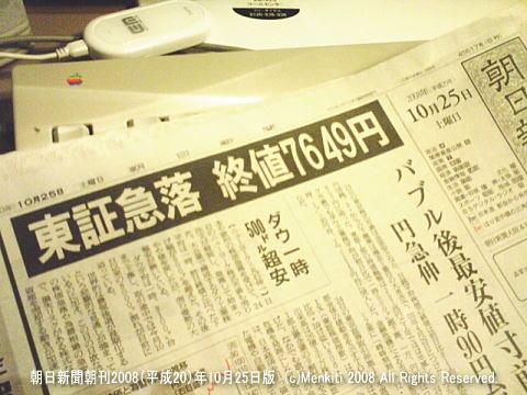 2008年10月25日朝日新聞朝刊「東証急落 終値7649円」見出し @映画の森てんこ森・幸田幸のパパ・キャツピ&めん吉の【ぼろくそパパの独り言】