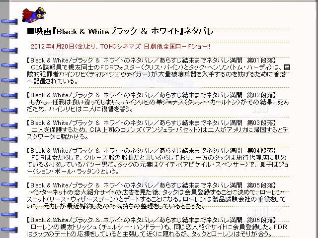 映画『Black & Whiteブラック & ホワイト THIS MEANS WAR』ネタバレ・あらすじ・ストーリー01@映画の森てんこ森