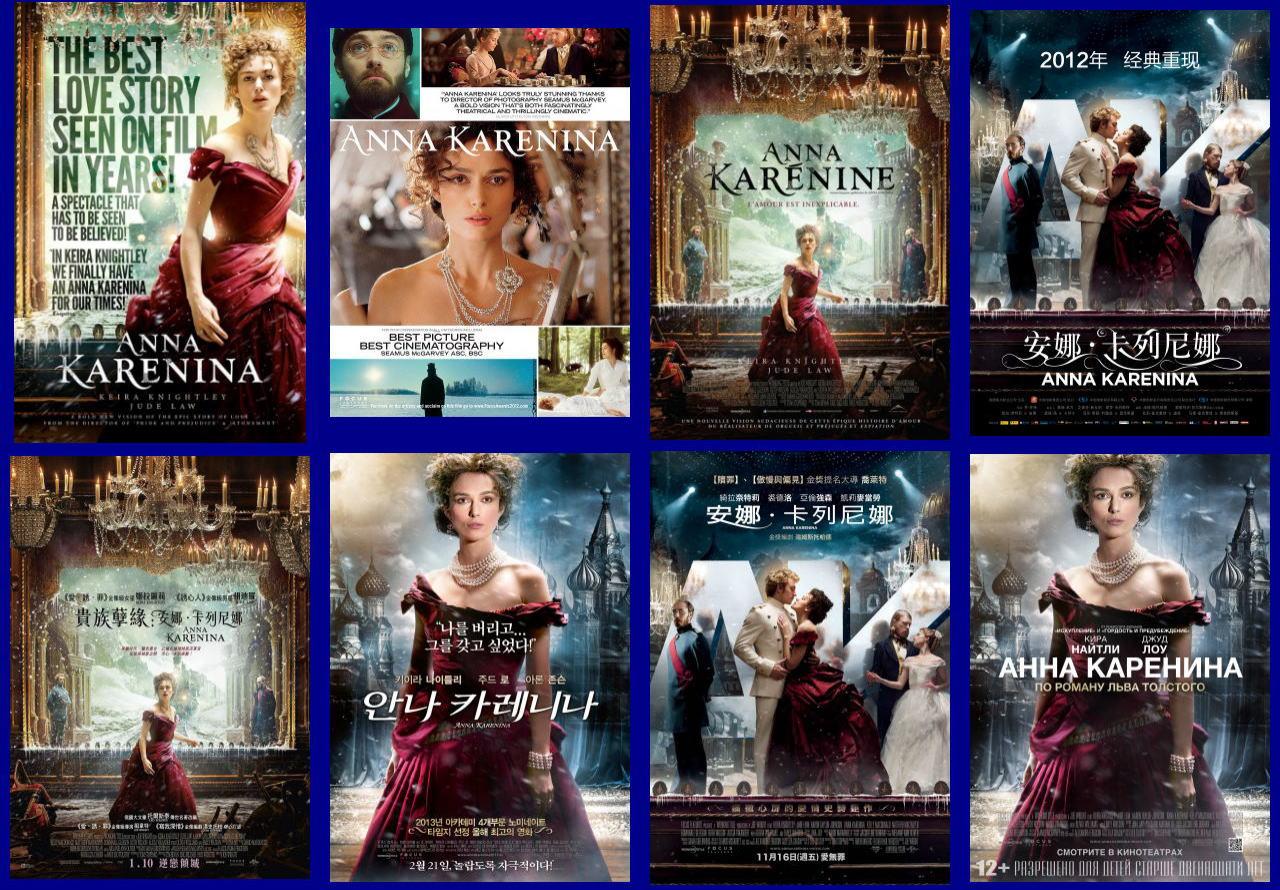 映画『アンナ・カレーニナ ANNA KARENINA』ポスター(7) ▼ポスター画像クリックで拡大します。