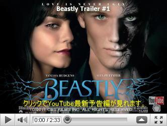 ※クリックでYouTube『ビーストリー BEASTLY』予告編へ