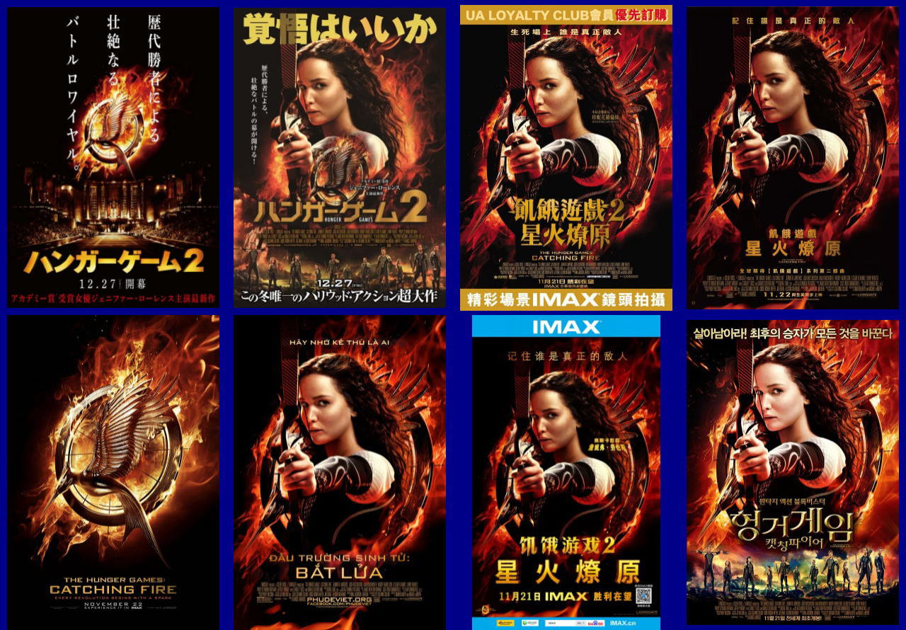 映画『ハンガー・ゲーム2 (2013) THE HUNGER GAMES: CATCHING FIRE』ポスター(3)▼ポスター画像クリックで拡大します。