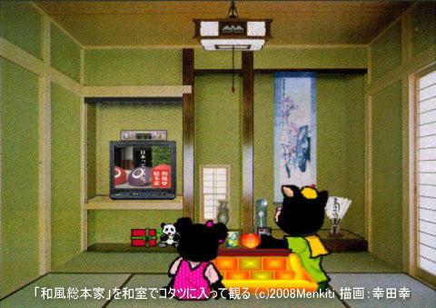 「和風総本家」を和室でコタツに入って観る (c)2008Menkiti 描画:幸田幸@キャツピ&めん吉の【ぼろくそパパの独り言】