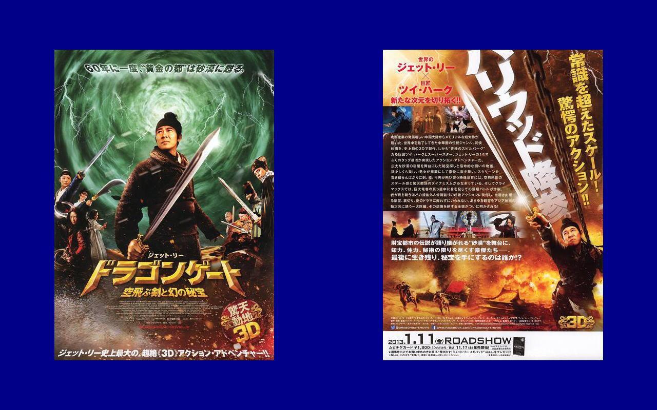 映画『ドラゴンゲート 空飛ぶ剣と幻の秘宝 FLYING SWORDS OF DRAGON GATE』ポスター(2)▼ポスター画像クリックで拡大します。