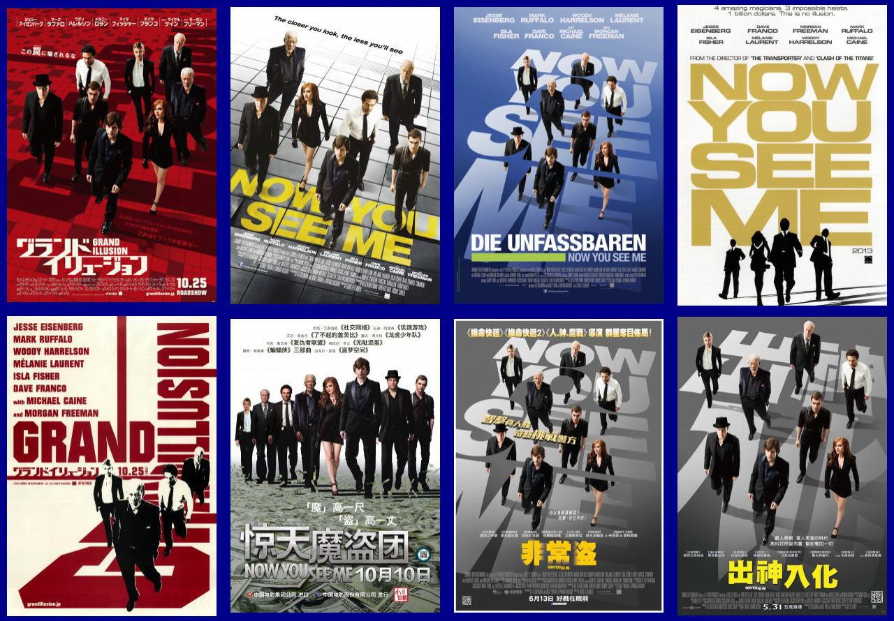 映画『グランド・イリュージョン (2013) NOW YOU SEE ME』ポスター(5)▼ポスター画像クリックで拡大します。