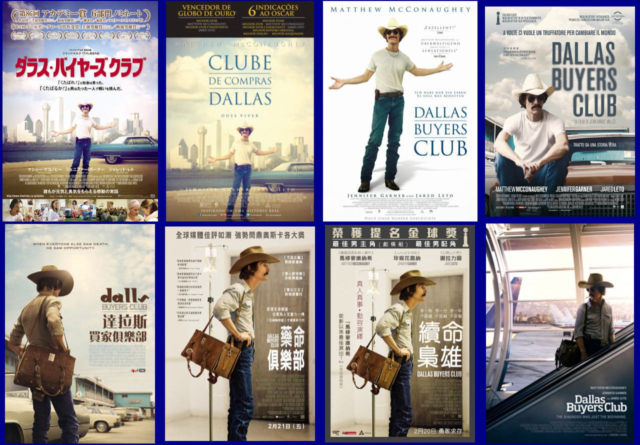 映画『ダラス・バイヤーズクラブ (2013) DALLAS BUYERS CLUB』ポスター(4) ▼ポスター画像クリックで拡大します。