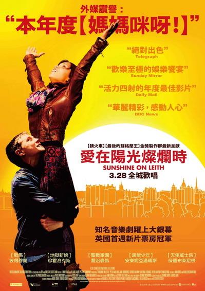 映画『サンシャイン/歌声が響く街 (2013) SUNSHINE ON LEITH』ポスター(4)▼ポスター画像クリックで拡大します。