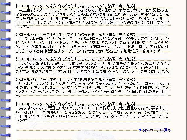 映画『トロール・ハンター』ネタバレ・あらすじ・ストーリー03@映画の森てんこ森