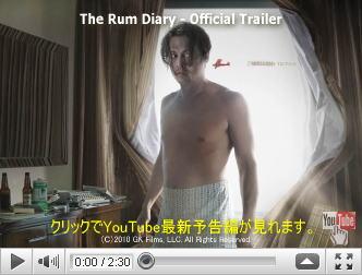 ※クリックでYouTube『ラム・ダイアリー THE RUM DIARY』予告編へ