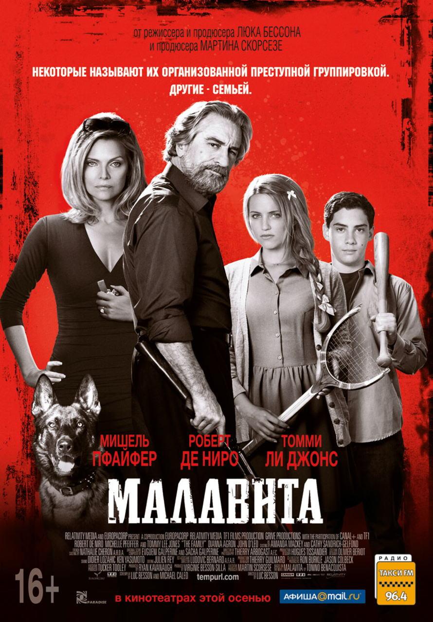 映画『マラヴィータ (2013) THE FAMILY (英題) / MALAVITA (仏題)』ポスター(3) ▼ポスター画像クリックで拡大します。