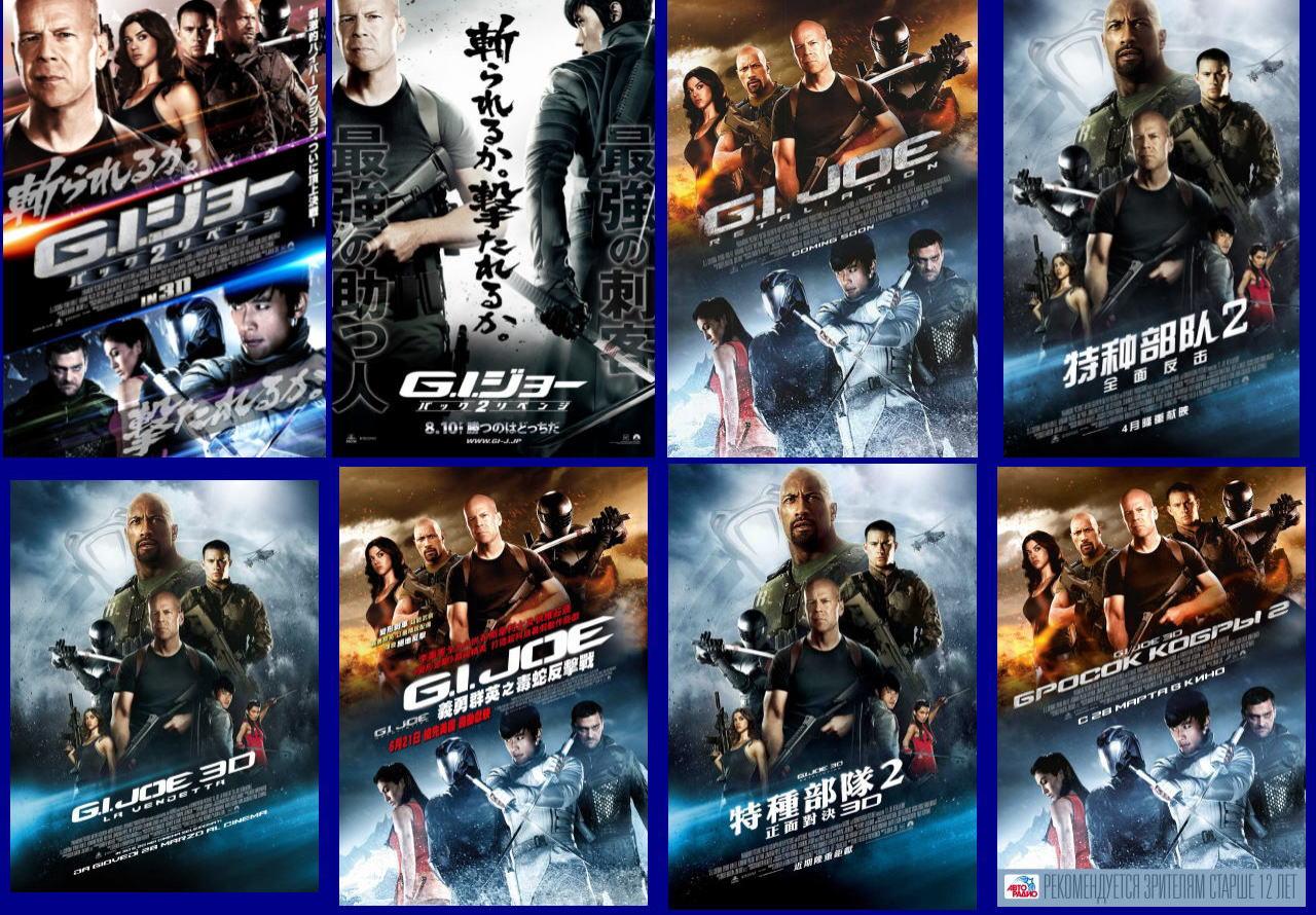 映画『G.I.ジョー バック2リベンジ (2013) G.I. JOE: RETALIATION』ポスター(8) ▼ポスター画像クリックで拡大します。