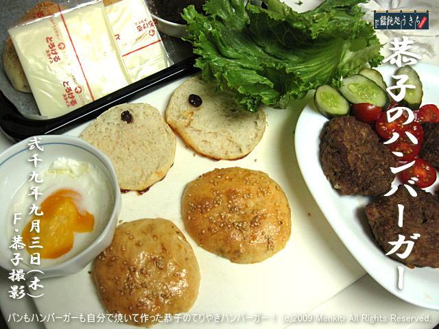 9/3(木)【恭子のハンバーガー】パンもハンバーガーも自分で焼いて作った恭子のハンバーガー! @キャツピ&めん吉の【ぼろくそパパの独り言】     ▼クリックで元の画像が拡大します。