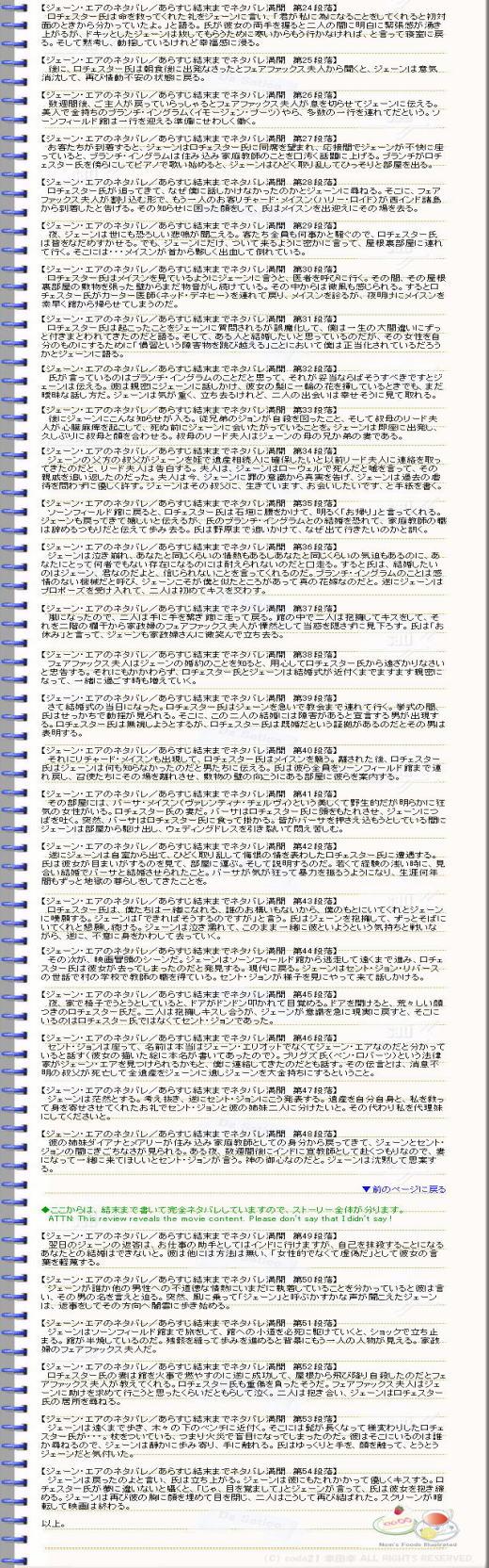 映画『ジェーン・エア JANE EYRE 』ネタバレ・あらすじ・ストーリー02@映画の森てんこ森