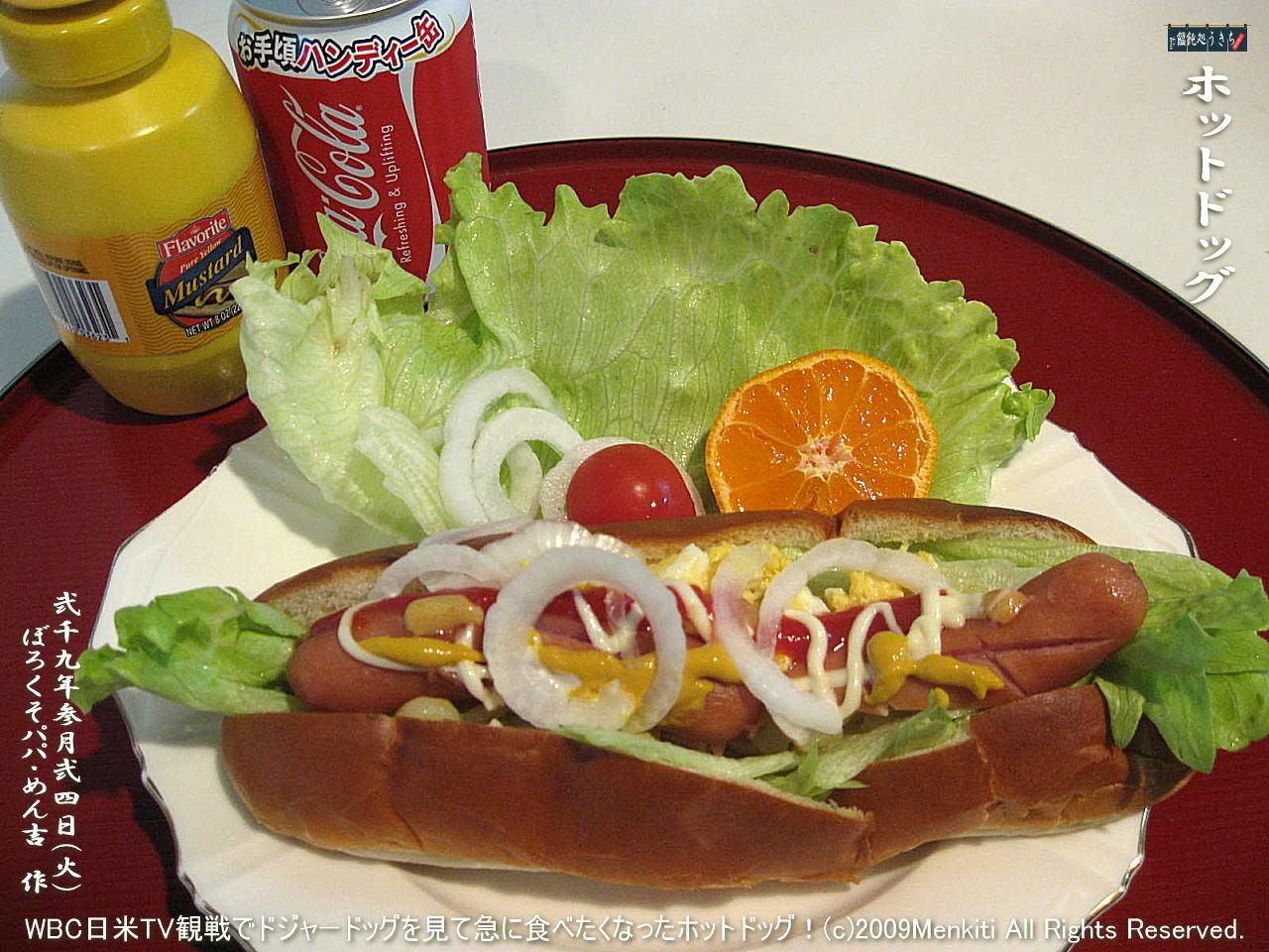 3/24(火)【ホットドッグ】WBC日米TV観戦でドジャードッグを見て急に食べたくなったホットドッグ!@キャツピ&めん吉の【ぼろくそパパの独り言】    ▼クリックで1280x960pxlsに拡大します。