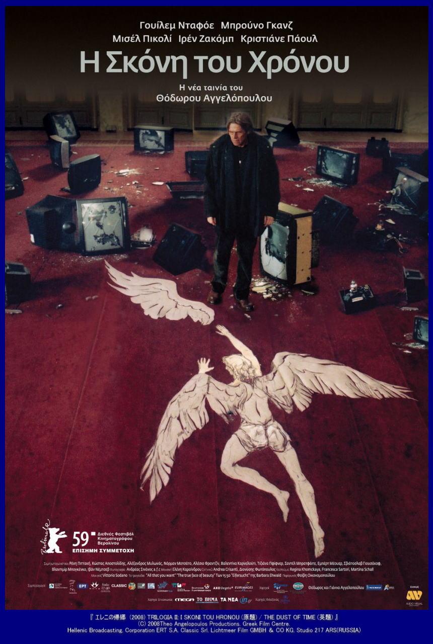 映画『エレニの帰郷 (2008) TRILOGIA II: I SKONI TOU CHRONOU (原題) / THE DUST OF TIME (英題)』ポスター(1) ▼ポスター画像クリックで拡大します。