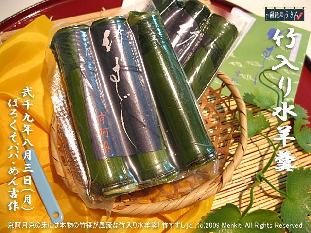 8/3(月)【竹入り水羊羹】京阿月「京の床」には本物の竹と笹が風流な竹入り水羊羹「竹すずし」と... @キャツピ&めん吉の【ぼろくそパパの独り言】     ▼クリックで元の画像が拡大します。