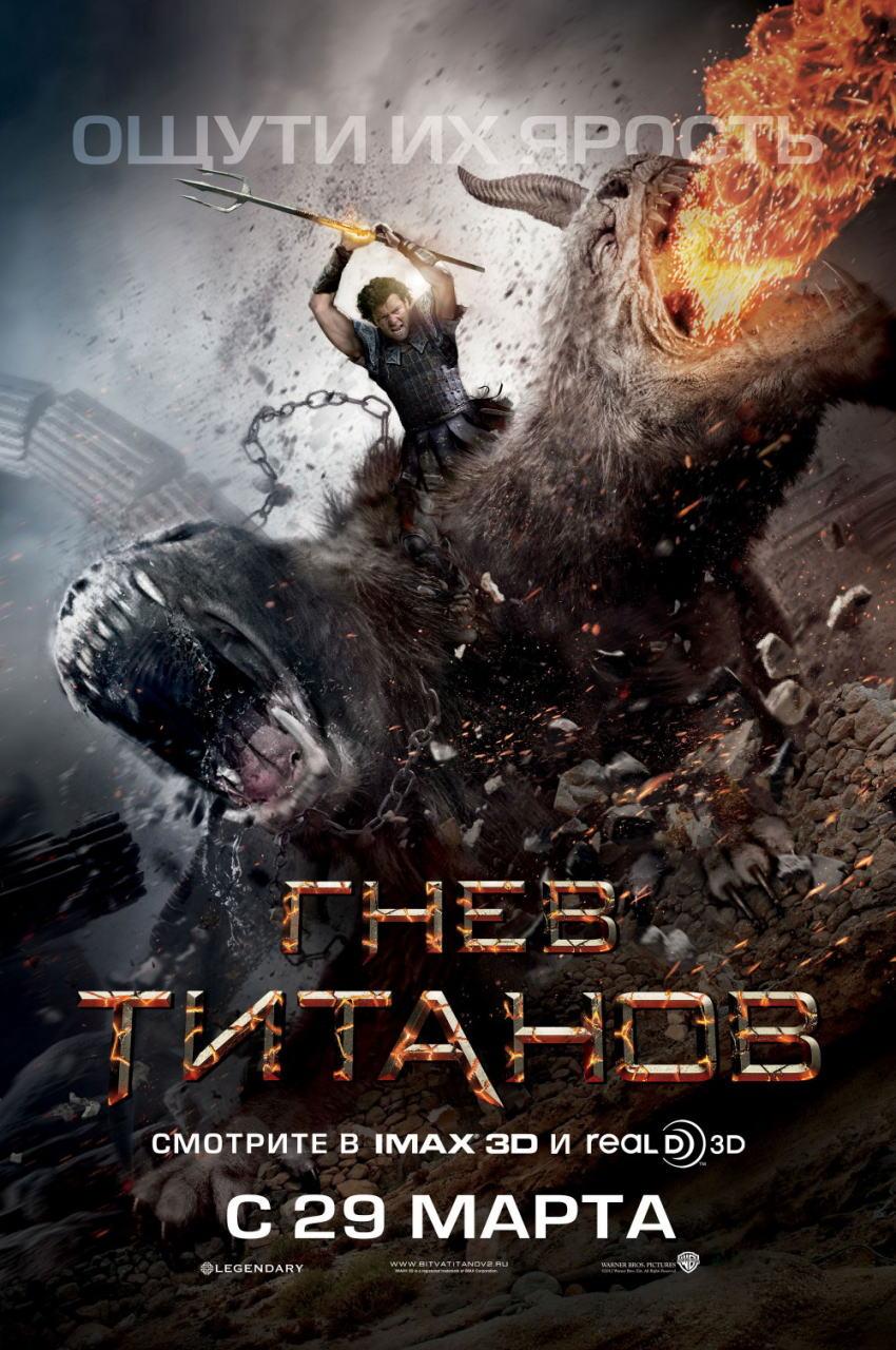 映画『タイタンの逆襲 WRATH OF THE TITANS』ポスター(5) ▼ポスター画像クリックで拡大します。
