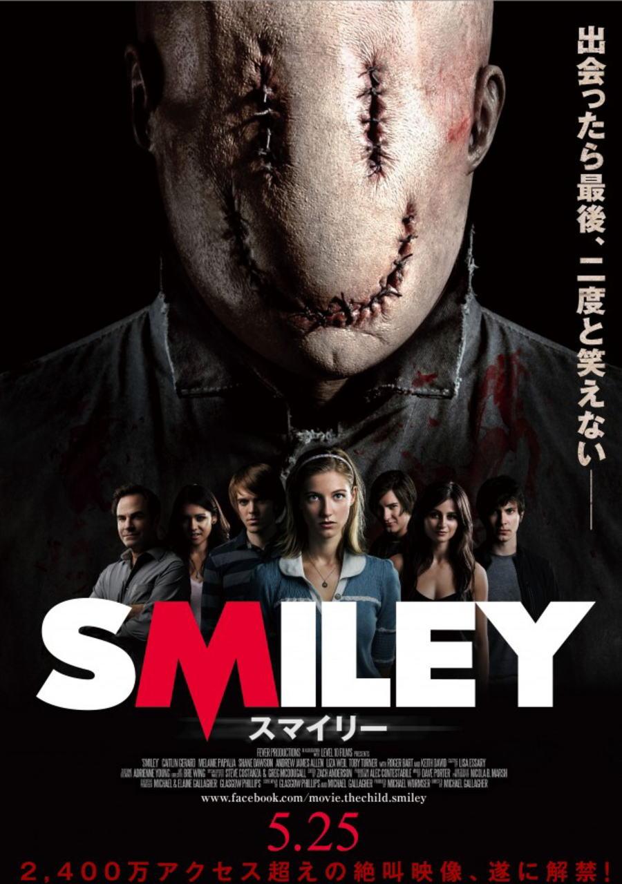 映画『スマイリー SMILEY』ポスター(3)▼ポスター画像クリックで拡大します。