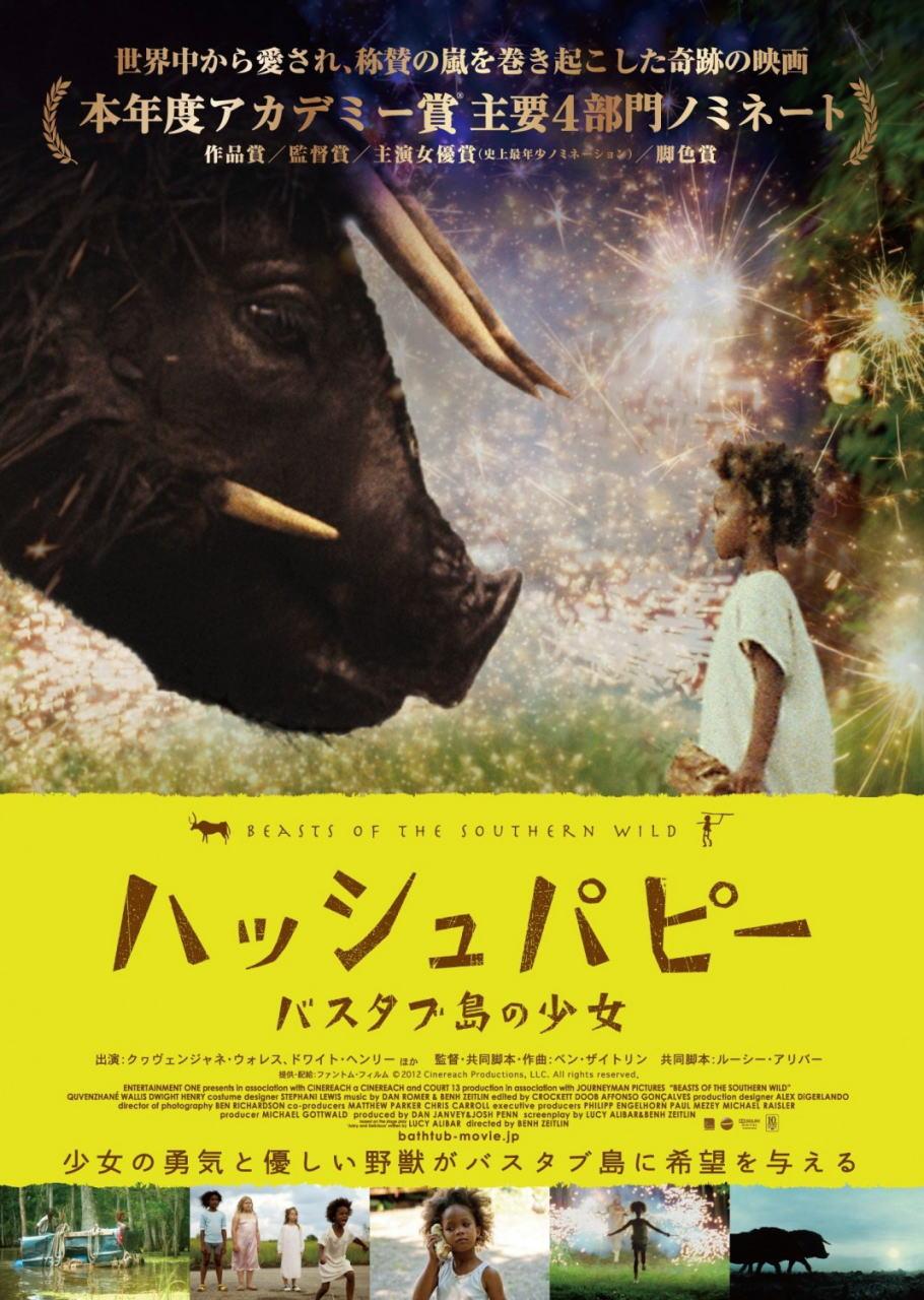 映画『ハッシュパピー 〜バスタブ島の少女〜 BEASTS OF THE SOUTHERN WILD』ポスター(4)▼ポスター画像クリックで拡大します。
