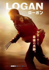 LOGAN/ローガン日本版ポスター09画像▼画像クリックで拡大します@映画の森てんこ森