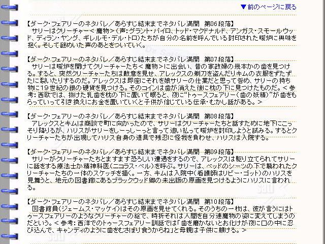 映画『ダーク・フェアリー』ネタバレ・あらすじ・ストーリー02@映画の森てんこ森