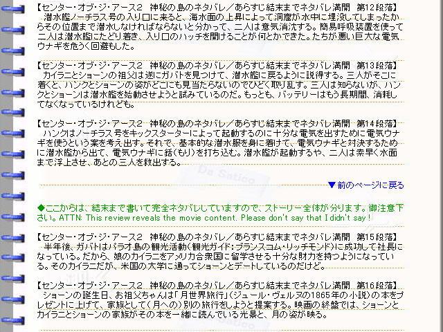 映画『センター・オブ・ジ・アース2 神秘の島』ネタバレ・あらすじ・ストーリー02@映画の森てんこ森