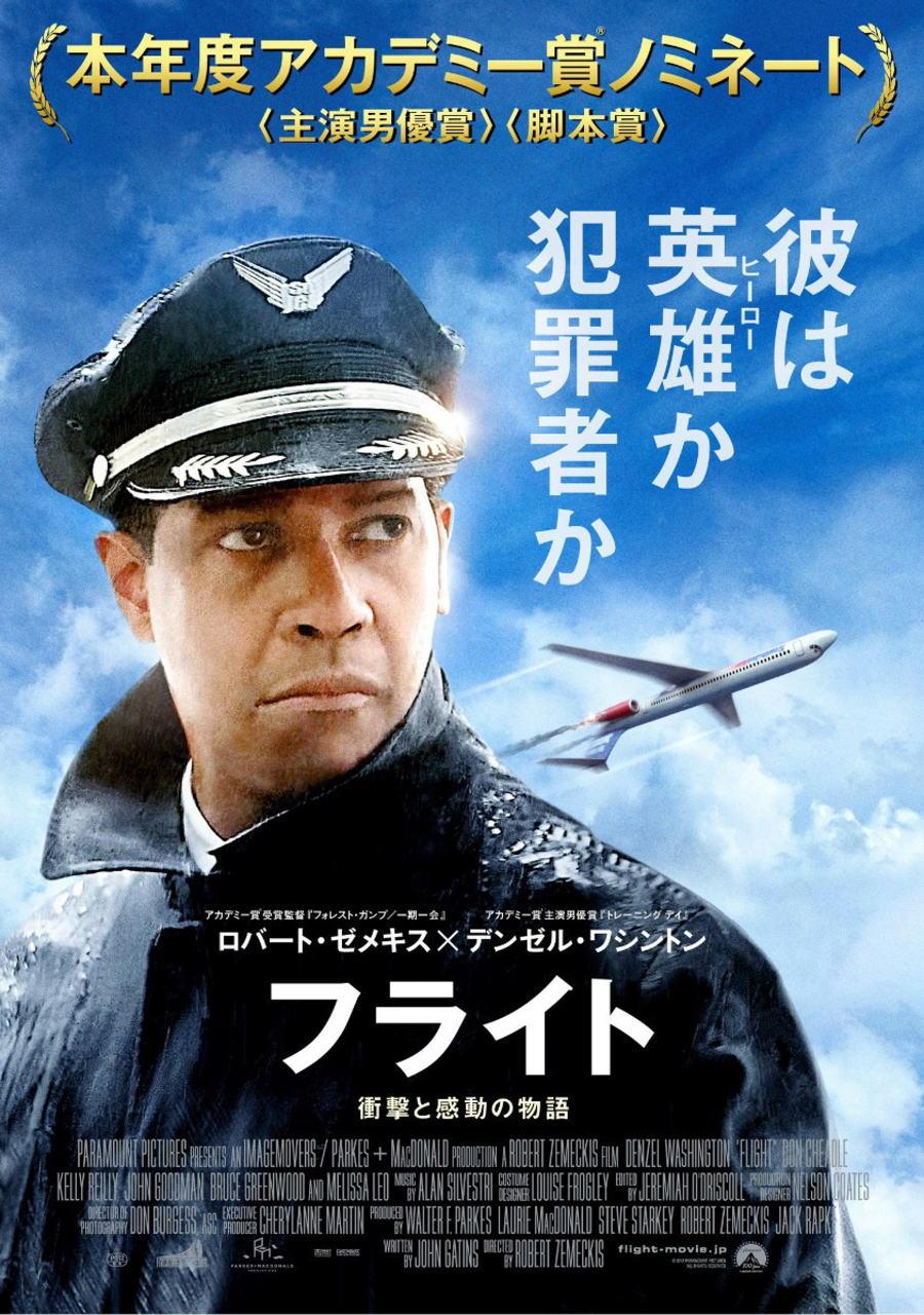 映画『フライト FLIGHT』ポスター(5) ▼ポスター画像クリックで拡大します。
