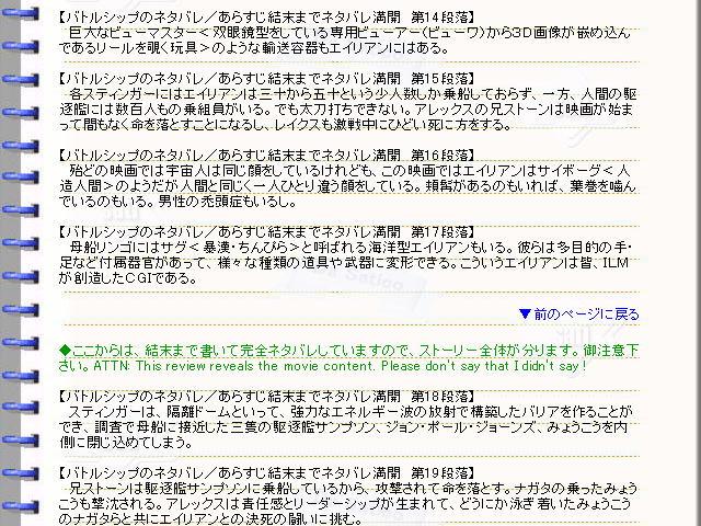 映画『バトルシップ』ネタバレ・あらすじ・ストーリー03@映画の森てんこ森