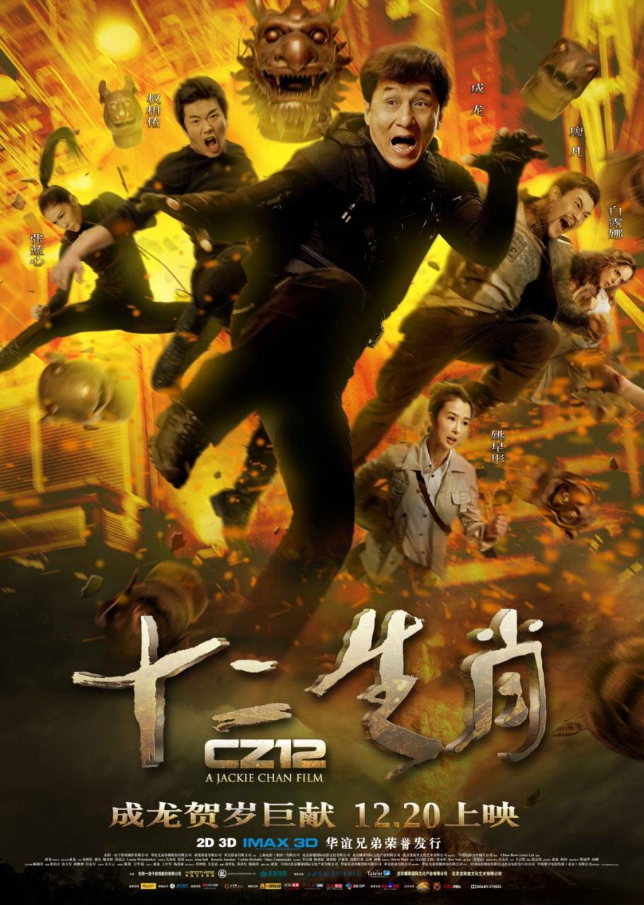 映画『ライジング・ドラゴン (2012) 十二生肖 (原題) / CHINESE ZODIAC / CZ12』ポスター(6)▼ポスター画像クリックで拡大します。