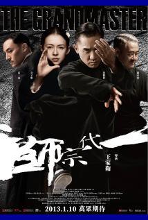 映画『 グランド・マスター (2013) THE GRANDMASTER 』ポスター