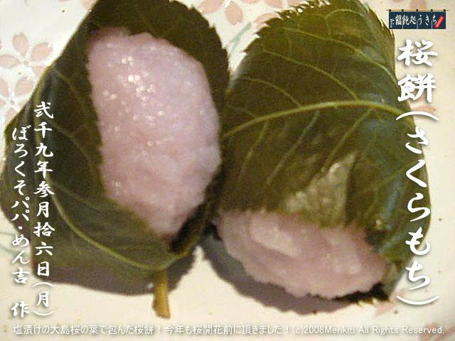 3/16(月)【桜餅】塩漬けの大島桜の葉で包んだ桜餅!今年も桜開花前に頂きました!@キャツピ&めん吉の【ぼろくそパパの独り言】      ▼クリックで元の画像が拡大します。
