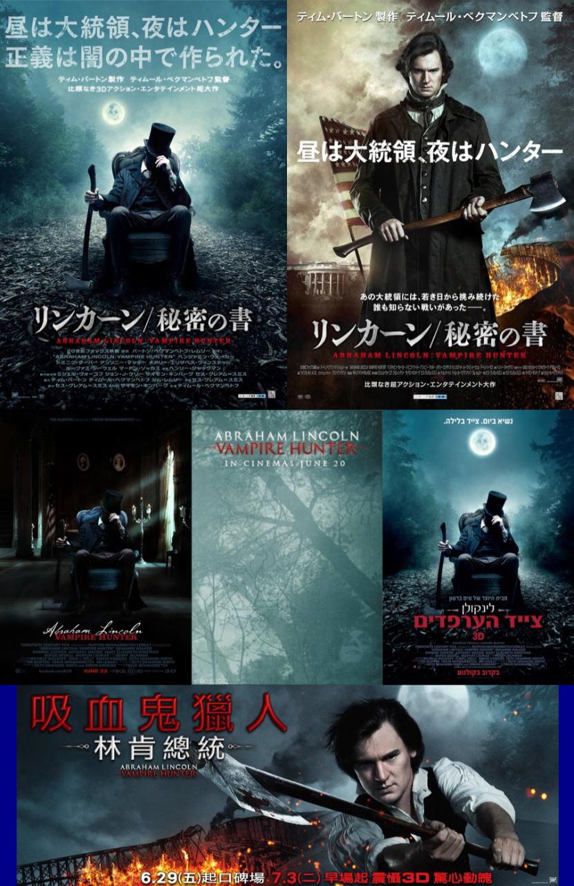 映画『リンカーン/秘密の書 ABRAHAM LINCOLN: VAMPIRE HUNTER』ポスター(6)▼ポスター画像クリックで拡大します。