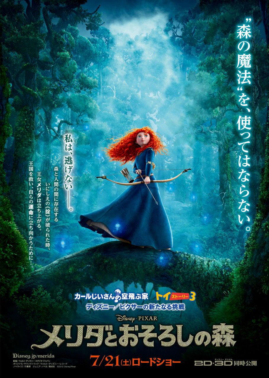 映画『メリダとおそろしの森 BRAVE』ポスター(8) ▼ポスター画像クリックで拡大します。