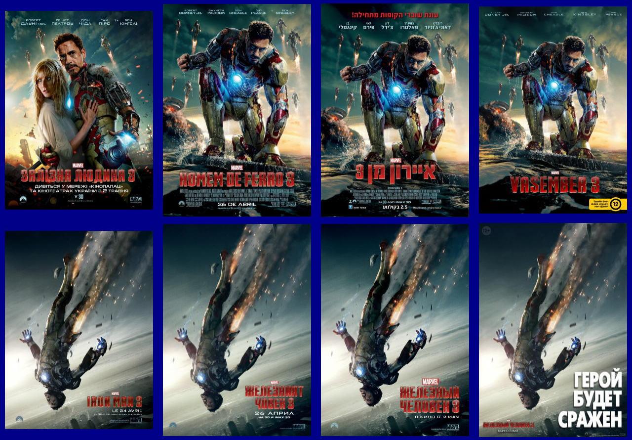 映画『アイアンマン3 (2013) IRON MAN 3』ポスター(10)▼ポスター画像クリックで拡大します。