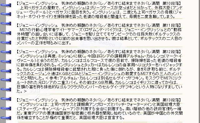 映画『ジョニー・イングリッシュ 気休めの報酬』ネタバレ03(560x343)
