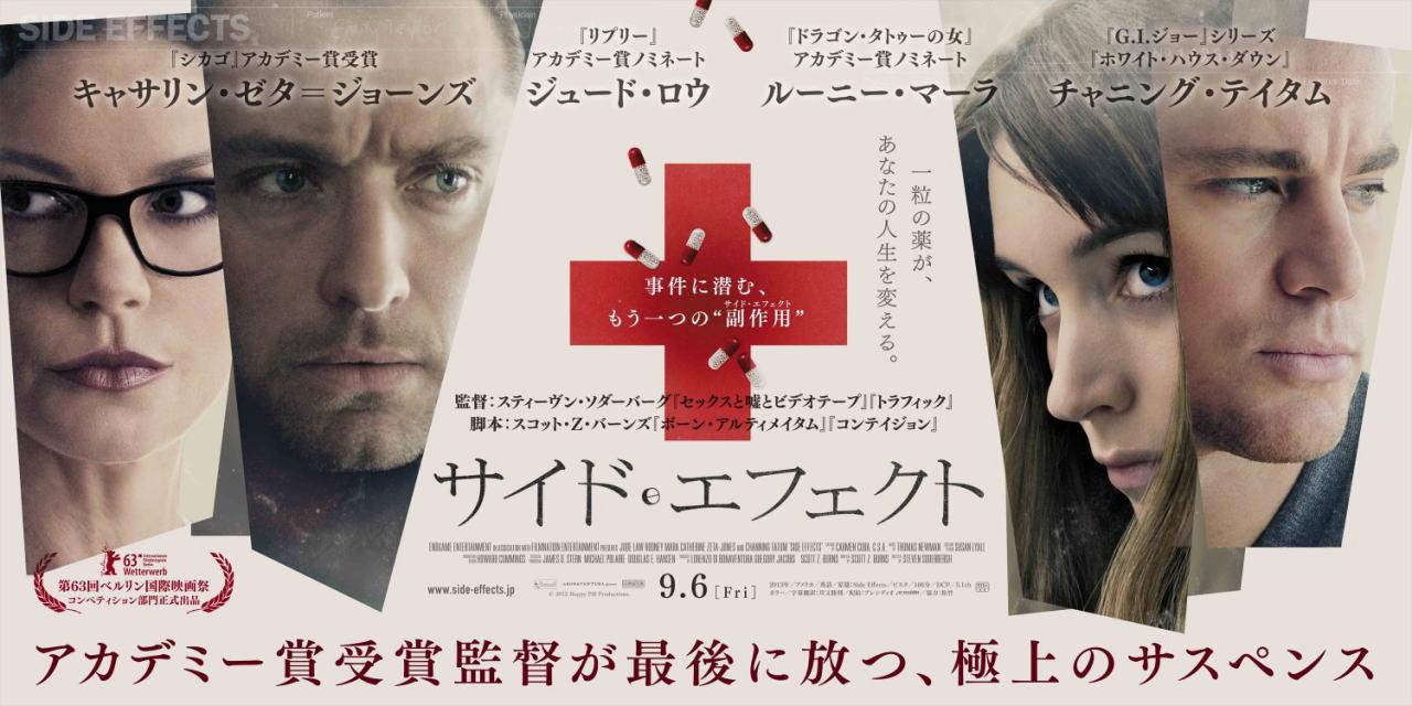 映画『サイド・エフェクト (2013) SIDE EFFECTS』ポスター(7)▼ポスター画像クリックで拡大します。