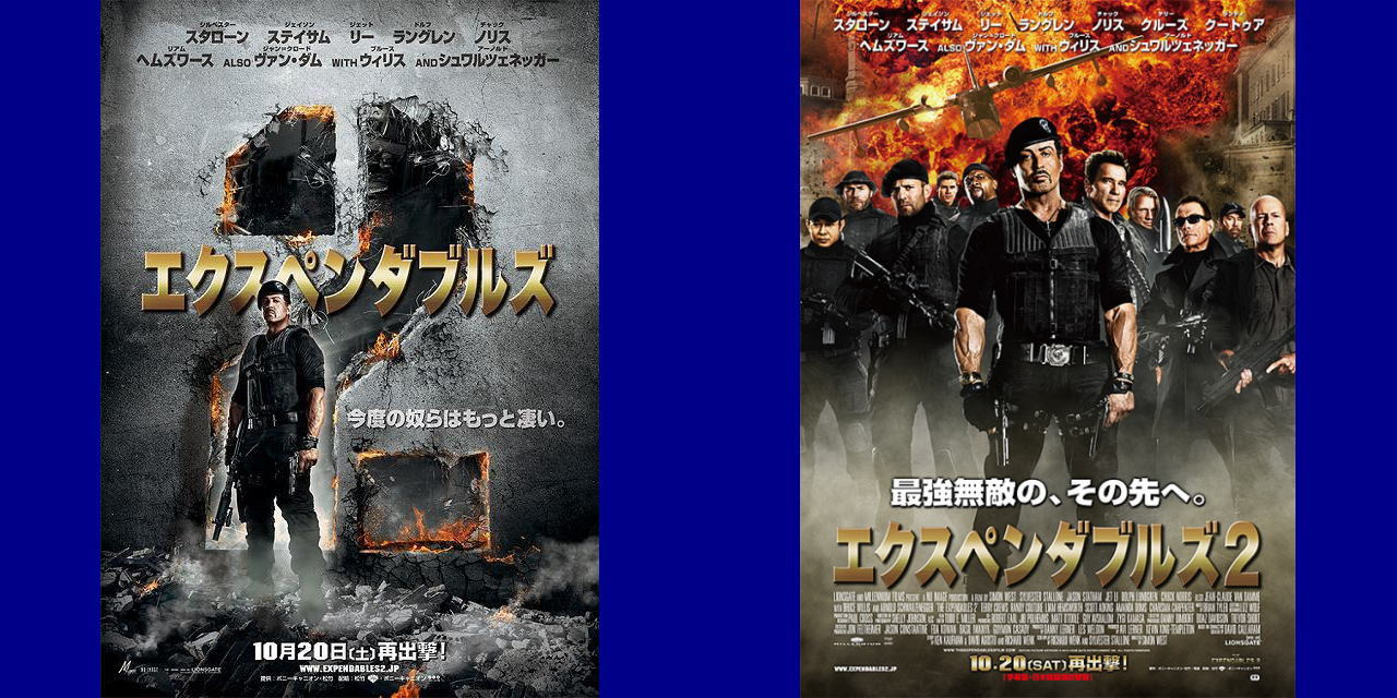 映画『エクスペンダブルズ2 PROMETHEUS』ポスター(5) ▼ポスター画像クリックで拡大します。