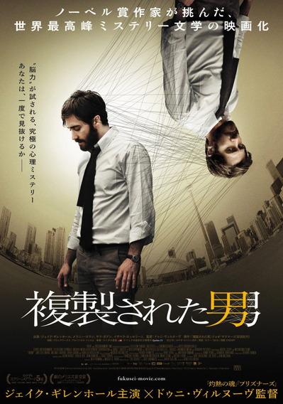 映画『複製された男 (2013) ENEMY』ポスター(2)▼ポスター画像クリックで拡大します。
