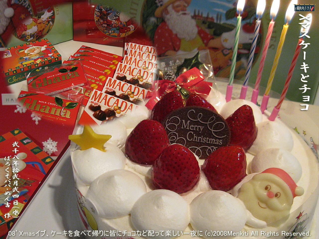 12/24(水)08'Xmasイブ、クリスマスケーキ(Xmasケーキ)を食べて帰りに皆にチョコなど配って楽しい一夜に@キャツピ&めん吉の【ぼろくそパパの独り言】     ▼クリックで1280x960pxlsに拡大します。