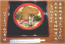 2008年10月14日(水)きつねうどん@キャツピ&めん吉の【ぼろくそパパの独り言】