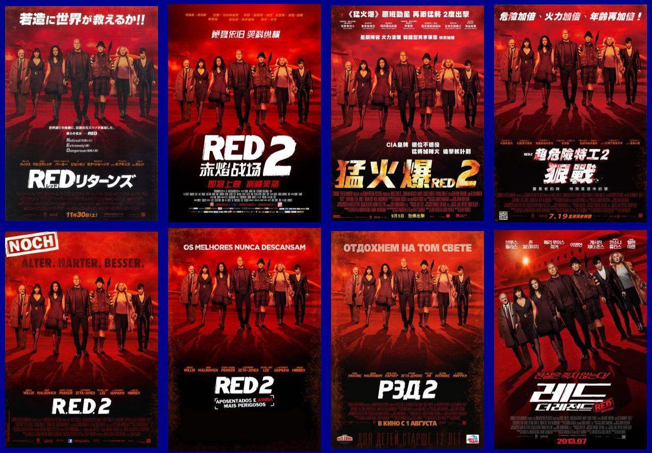 映画『REDリターンズ (2013) RED 2』ポスター(4) ▼ポスター画像クリックで拡大します。