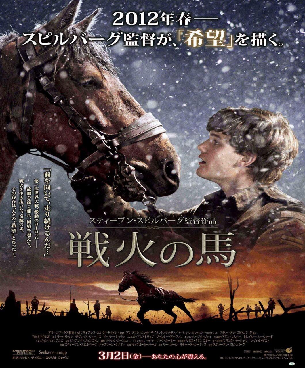 映画『戦火の馬 WAR HORSE』ポスター(3)